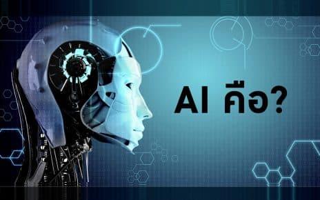 AI คืออะไร