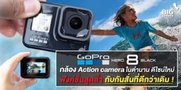 กล้องGoproจิ๋ว
